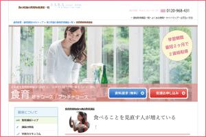 SARAスクールジャパンの食育資格基本・プラチナコース